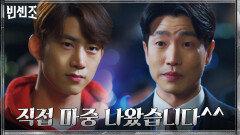 체포영장 들고 쫓아온 파워당당 정검사 손에 잡혀가는 옥택연 | tvN 210410 방송