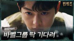 16화#하이라이트#가장 소중한 걸 빼앗은 바벨그룹에 복수 시동 건 송중기! | tvN 210411 방송