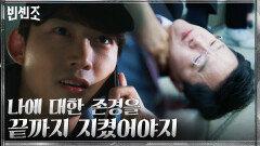 옥택연, 홀로 살 길 찾는 배신자 조한철에 '괴한 피습'으로 살벌 응징!   tvN 210502 방송