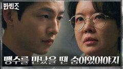 송중기의 매서운 추격에 꼼짝없이 독 안에 갇힌 김여진   tvN 210502 방송