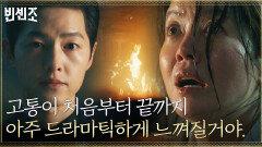 철저한 복수주의자 송중기, 마피아의 방식으로 김여진에게 선사한 화염 속 줌바댄스!   tvN 210502 방송