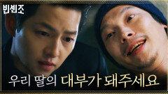 밀항하려는 옥택연 붙잡다 칼 맞은 양경원, 송중기에 절실한 부탁   tvN 210502 방송