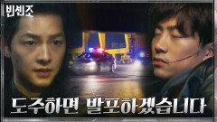 경찰 추격 피해 옥택연 데리고 도망치는 송중기!   tvN 210502 방송