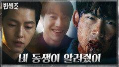 송중기가 옥택연을 잡을 수 있던 이유! 끝까지 빛을 발한 곽동연의 선견지명   tvN 210502 방송
