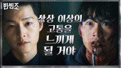 가슴을 서서히 파고드는 고통! '속죄의 창'에 몸부림치는 옥택연   tvN 210502 방송