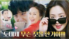 말빨만렙 전여빈, 윤복인의 누명 벗기고 재심 승소! 그 배경엔...?   tvN 210502 방송