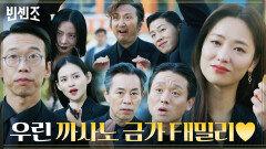 썩어 빠진 정치인 참교육하러 꽈사노 금가즈 납시오~   tvN 210502 방송