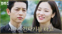 구(?)작교 타고 견우와 직녀로 만나요~ 전여빈에게 재회 약속한 송중기   tvN 210502 방송