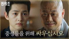 '후회만 하는 번뇌덩어리' 자책 느끼는 송중기에 진심어린 조언 건네는 큰스님   tvN 210502 방송