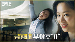금괴를 숨겨둔 곳은 전여빈네 집?! 금침대에서 자고 일어나면 얼~마나 상쾌하게요   tvN 210502 방송