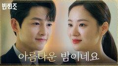 (상봉모먼트) 간절히 기다려온 순간! 1년만에 재회한 송중기X전여빈   tvN 210502 방송