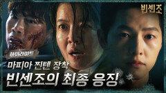 20화#하이라이트#마피아 송중기가 선사하는 극악무도한 악당들의 특별한 최후   tvN 210502 방송