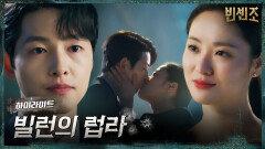 """20화#하이라이트#""""악당은 사랑도 독하게 하니까"""" 다크히어로 송중기의 사랑   tvN 210502 방송"""