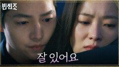 """""""조심히 가요"""" 송중기 보내는 전여빈, 애절한 작별의 포옹   tvN 210502 방송"""