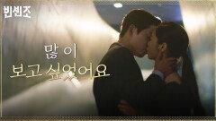 """""""이제 느껴져요?"""" 송중기♥?전여빈, 진한 키스로 대신하는 말로 못다할 그리움   tvN 210502 방송"""