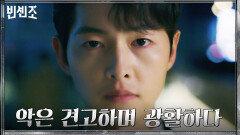 [빈센조 엔딩] 이 세상에 필요한 빌런 송중기, 악당으로서 선택한 최선의 삶   tvN 210502 방송