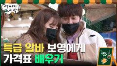 똑순이 알바생 박보영에게 가격표 배우는 차 사장님...ㅋㅋㅋ | tvN 210304 방송