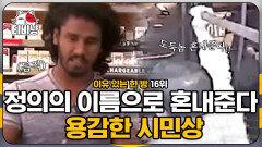 잡았다 요노옴!! 도둑 참교육 영상 모음🔥 못된 사람들 혼내주는 정의의 사도들   #M16   CJ ENM 141217 방송