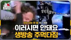 생방송 뉴스 도중 갑자기 주먹이 오간 이유?! 방송에 포착된 난투극 영상 모음🔥   #M16   CJ ENM 141217 방송