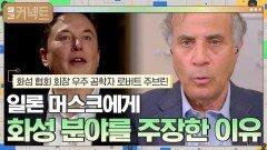 일론 머스크에게 화성 분야를 강하게 주장한 이유│화성 협회 회장 우주 공학자 로버트 주브린 | tvN 210904 방송