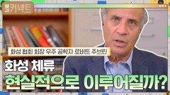 화성 체류, 현실적으로 이루어질 수 있을까?│화성 협회 회장 우주 공학자 로버트 주브린 | tvN 210904 방송