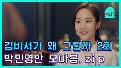 [#디글봇] 김비서가왜그럴까 2화 박민영 등장모음.zip │ #김비서가왜그럴까 #디글