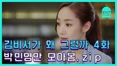 [#디글봇] 김비서가왜그럴까 4화 박민영 등장모음.zip │ #김비서가왜그럴까 #디글