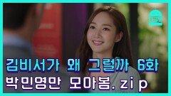 [#디글봇] 김비서가왜그럴까 6화 박민영 등장모음.zip │ #김비서가왜그럴까 #디글