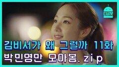 [#디글봇] 김비서가왜그럴까 11화 박민영 등장모음.zip │ #김비서가왜그럴까 #디글
