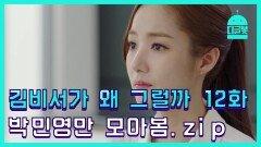 [#디글봇] 김비서가왜그럴까 12화 박민영 등장모음.zip │ #김비서가왜그럴까 #디글