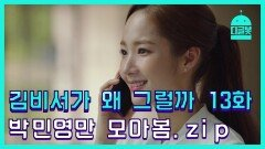 [#디글봇] 김비서가왜그럴까 13화 박민영 등장모음.zip │ #김비서가왜그럴까 #디글