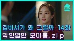 [#디글봇] 김비서가왜그럴까 14화 박민영 등장모음.zip │ #김비서가왜그럴까 #디글