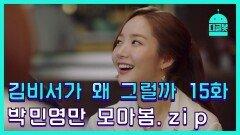 [#디글봇] 김비서가왜그럴까 15화 박민영 등장모음.zip │ #김비서가왜그럴까 #디글