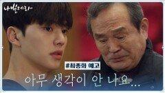 [최종화 예고] 기억이 지워진 박인환...송강과 무대 오를까?!