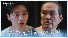 무대 직전, 긴장 속 마지막 화이팅 나누는 박인환X송강 | tvN 210427 방송