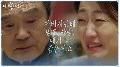 요양원 가려는 '알츠하이머' 박인환을 눈물로 말리는 김수진 | tvN 210427 방송