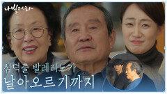 아들 조복래가 담은 박인환의 다큐멘터리...함께 지켜보는 심家네 (훈훈) | tvN 210427 방송