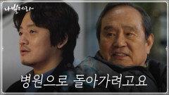 아픈 사람에게 가장 중요한 '시간'.. 조복래가 병원 복귀 결심한 이유 | tvN 210427 방송