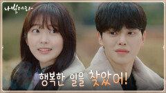 지금의 난, 행복해! 마침내 하고 싶은 걸 찾은 홍승희 | tvN 210427 방송