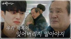 애틋한 사제듀오 박인환X송강, 눈물의 작별 인사ㅠㅠ | tvN 210427 방송