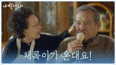 이제는 자신도 알아보지 못하는 박인환 챙기느라 바쁜 나문희 | tvN 210427 방송