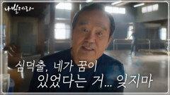 [에필로그] 마침내 날아오른 박인환x송강...사제듀오의 청춘기록, 안녕! | tvN 210427 방송