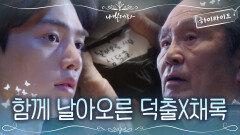 12화#하이라이트#고생 끝에 멋지게 날아오른 사제듀오 박인환X송강 | tvN 210427 방송