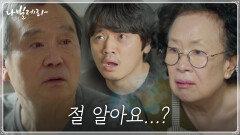 막내아들마저 못 알아보는 박인환에 무너지는 나문희X조복래 | tvN 210427 방송