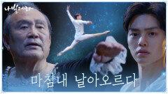 //아찔한 순간// 박인환x송강 '알츠하이머' 이겨낸 아름다운 무대 | tvN 210427 방송