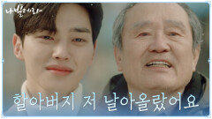 (재회 엔딩) 마침내 날아오른 송강...박인환과 눈 내리는 날의 재회 | tvN 210427 방송