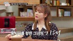 (예고) 배찮아를 찾은 소녀시대 써니! 그녀가 기대하는 #풍시피 는?