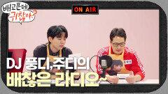 DJ 풍디, 주디의 배찮은 라디오~ 시청자 사연도 #배찮아 ㅋㅋㅋㅋㅋ