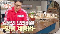 (오랜만에 돌아온) 김풍의 요리비결 -양념 계량법-