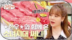 ★한우★와 함께 배찮아를 찾은 소녀시대 써니! (=돈 많은 누나)